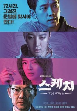Sketch (2018 TV series)-poster.jpg