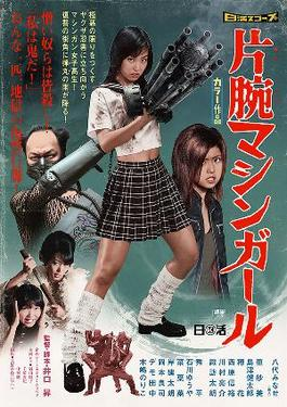 Picture of a movie: Machine Girl