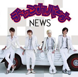 Chankapāna 2012 single by NEWS