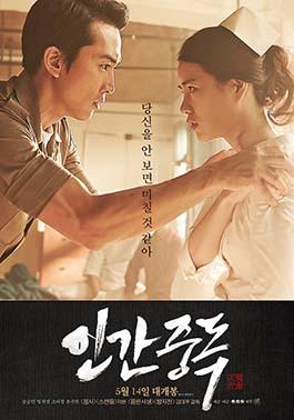Love movie korean secret the Viu