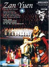 <i>Zan Yuen</i> opera