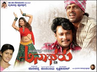 <i>Anatharu</i> 2007 Indian film directed by Sadhu Kokila