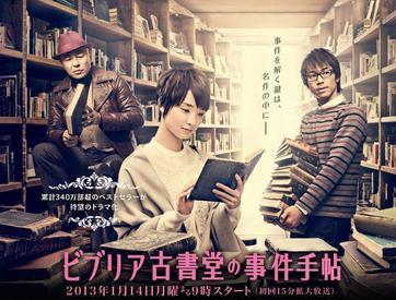 [Reseña] Biblia Koshodō no Jiken Techō Biblia_Koshodou_no_Jiken_Techou