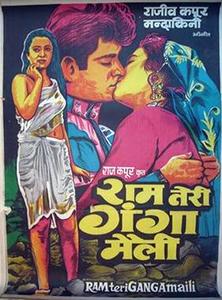 Ram Teri Ganga Maili - Wikipedia