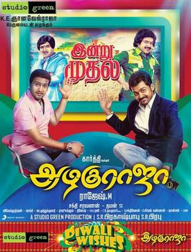 http://upload.wikimedia.org/wikipedia/en/0/05/All_in_All_Azhagu_Raja_poster.jpg