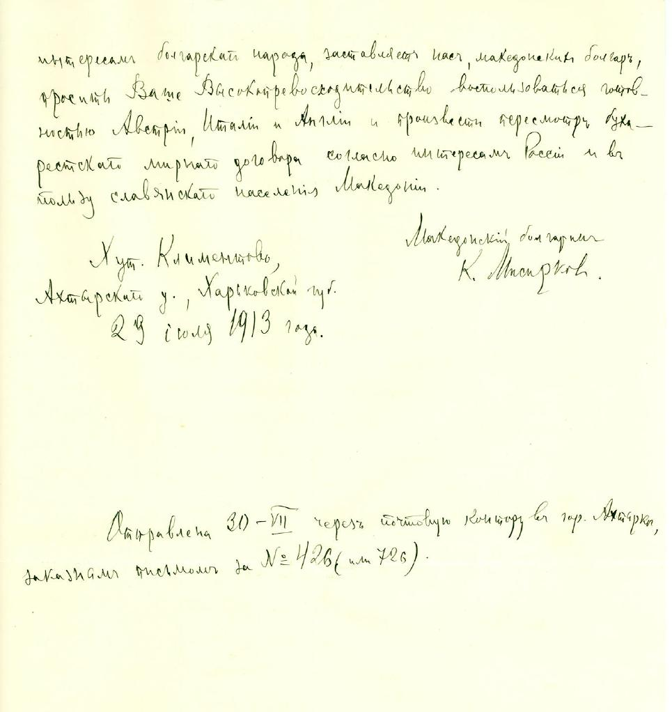 [Image: MISIRKOV_1.JPG]