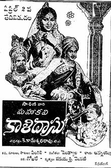 Mahakavi Kalidasu