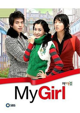 File:MyGirl Poster.jpg