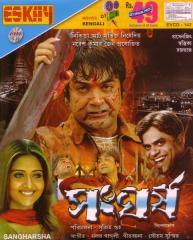 <i>Sangharsha</i> 2007 Indian film directed by Sujit Guha