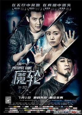 THE PRECIPICE GAME (2016)