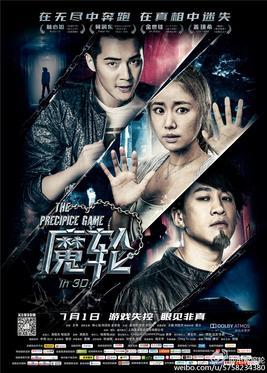 The Precipice Game (2016)