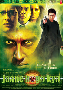 <i>Jaane Hoga Kya</i> 2006 Indian film
