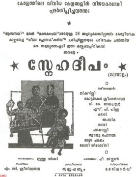snehadeepam wikipedia