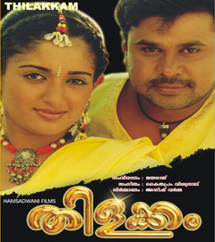 <i>Thilakkam</i> 2003 Indian film