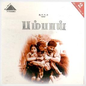 <i>Bombay</i> (soundtrack) 1995 soundtrack album by A. R. Rahman