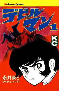 <i>Devilman</i> 1972 Japanese manga by Go Nagai