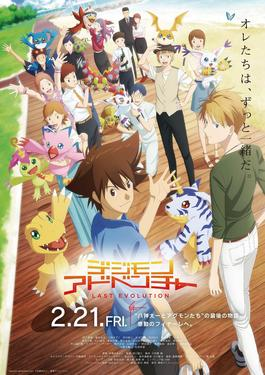Digimon Adventure Last Evolution Kizuna Wikipedia