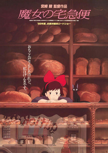 Kiki, accompanied with Jiji the Cat is flying on her broomstick over a city with seagulls surrounding her. To the right is the film's title and credits.