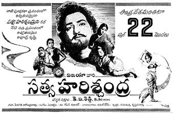 Satya Harishchandra (Telugu film)