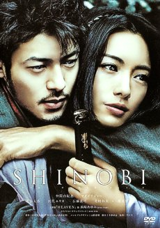 Shinobi %28Movie Poster%29 [Taste of Asia] Shinobi: Heart Under Blade ( 2005)
