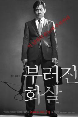 Unbowed full movie (2011)