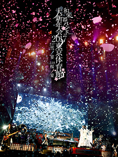 <i>Wagakki Band Daishinnenkai 2017 Tokyo Taiikukan: Yuki no Utage/Sakura no Utage</i> 2017 video by Wagakki Band