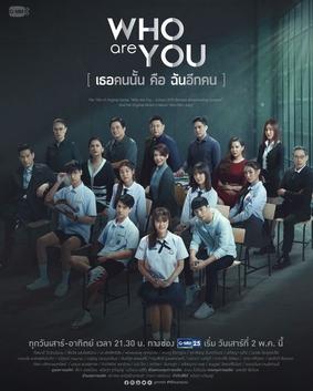 Who Are You Thai Tv Series Wikipedia