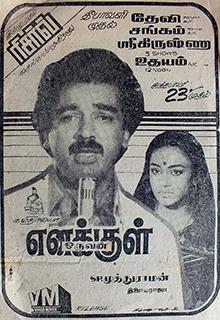 <i>Enakkul Oruvan</i> (1984 film) 1984 film by S. P. Muthuraman