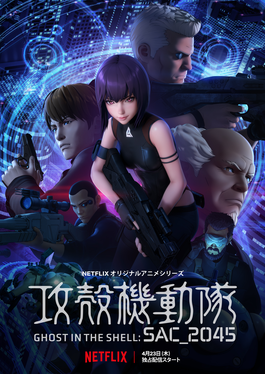 Ghost In The Shell Sac 2045 Wikipedia