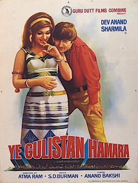 Ye Gulistan Hamara (1972) SL YT - Dev Anand, Sharmila Tagore, Pran, Sujit Kumar, Kanan Kaushal, Lalita Pawar, Ramesh Deo, Raj Mehra, D.K. Sapru, Keshto Mukherjee, Asrani, Jankidas
