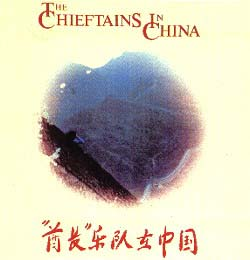 <i>The Chieftains in China</i> 1985 studio album by The Chieftains