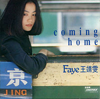 <i>Coming Home</i> (Faye Wong album) 1992 studio album by Faye Wong