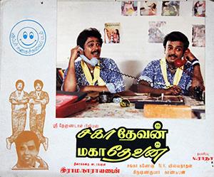 <i>Sahadevan Mahadevan</i> 1988 film by Rama Narayanan