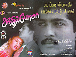 Image Result For Tamil Movie Deleted