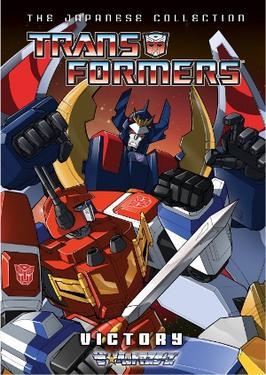 Трансформеры: Виктори / Transformers: Victory / Tatakae! Chou Robot Seimeitai Transformers Victory [1989]