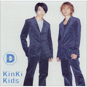 <i>D Album</i> studio album by KinKi Kids