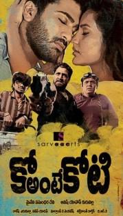 Film poster of Ko Ante Koti.jpg