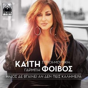 Ilios De Vgeni An Den Peis Kalimera 2019 single by Katy Garbi