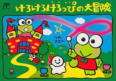 Kero Kero Keroppi No Daibouken Series Wikipedia