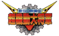 Shin SD Sengokuden Chou Kidou Daishougun Hen