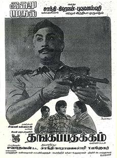 <i>Thangappathakkam</i> 1974 film by P. Madhavan