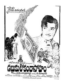 <i>Dabbuki Lokam Dasoham</i> 1973 film directed by Dasari Yoganand