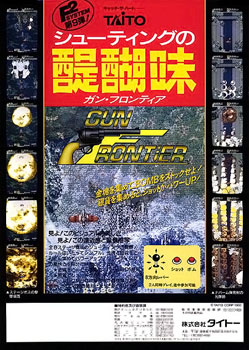 https://upload.wikimedia.org/wikipedia/en/0/0b/Gun_Frontier_arcade_flyer.jpg