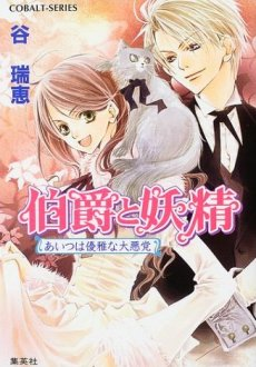 Hakushaku to Yousei novel cover.jpg