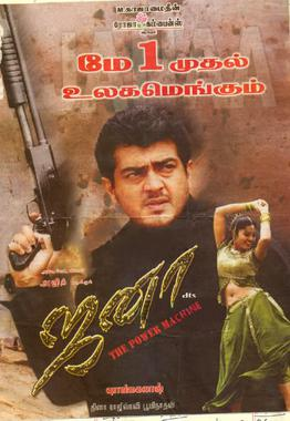 Ajith Tamil Movie Songs List