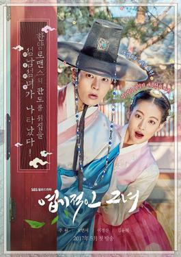 Korean My Girl Soundtrack