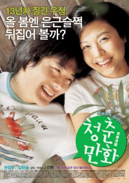 Almost Love (2006) Almost_Love_film_poster