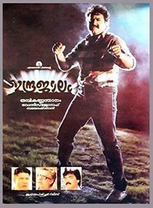 <i>Indrajaalam</i> 1990 film by Thampi Kannanthanam