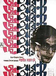 Jana Aranya, 1976 film, poster.jpg