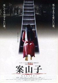 <i>Kakashi</i> 2001 film by Noroi Tsuruta